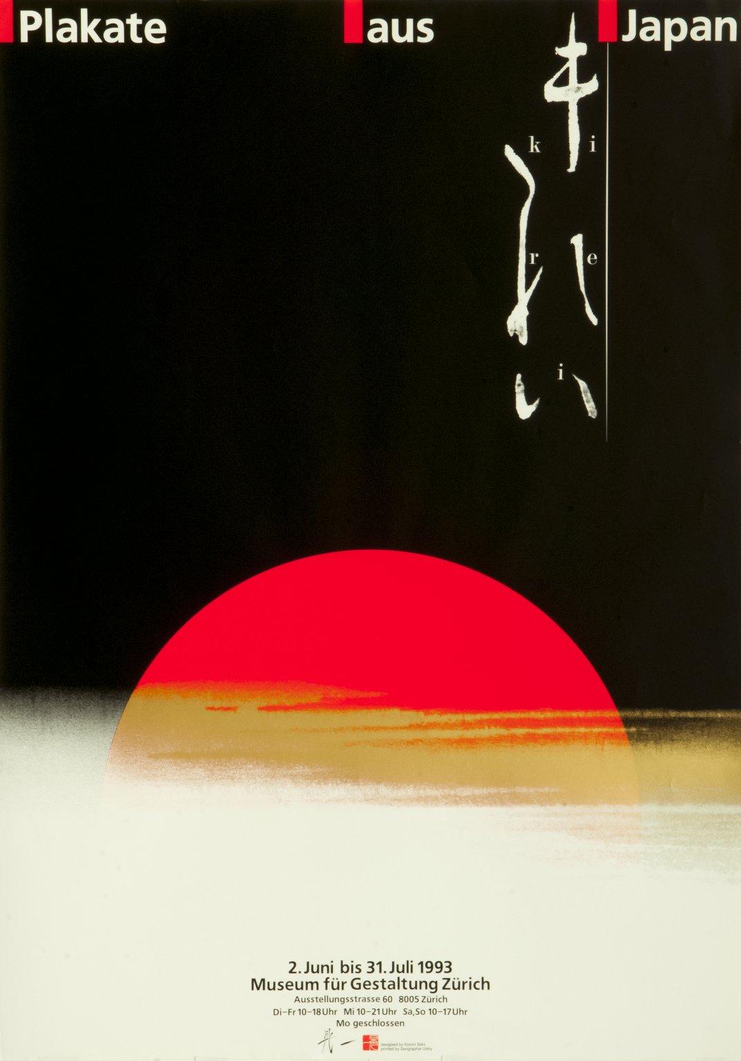Plakate aus Japan